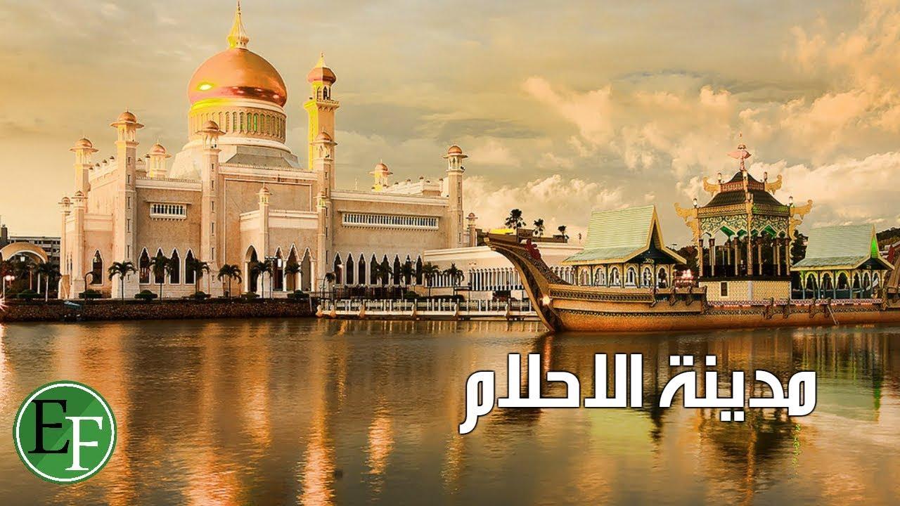بروناي مدينة الذهب الاسلامية التي يعشقها الغرب ويجهلها العرب تماما Youtube