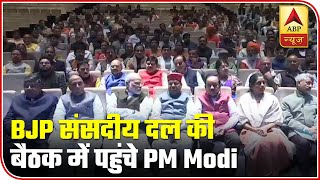 PM Modi Attends BJP Parliamentary Party Meeting | ABP News