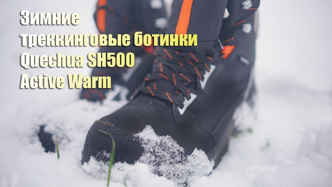 Зимние треккинговые ботинки для походов Quechua Snоw Hiking 500 Active Warm от Декатлон