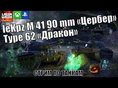 ЦЕРБЕР И ДРАКОН. World Of Tanks Console | WOT PS4 XBOX