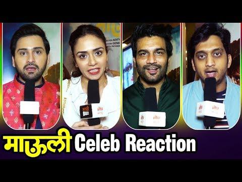 Mauli Marathi Movie | Celebrity Reactions | Riteish Deshmukh, Sayami Kher & Jitendra Joshi