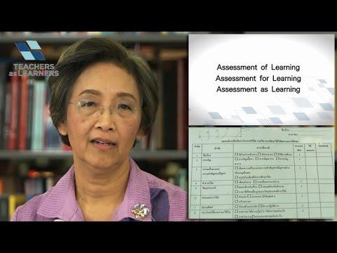 Teachers as Learners ห้องพักครู : การประเมินเพื่อการเรียนรู้