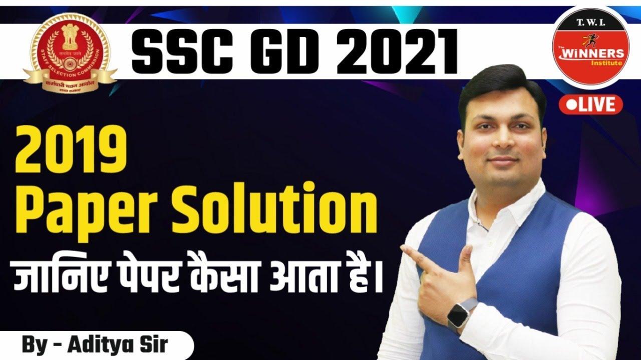 SSC GD 2021 Maths   2019 Paper Discussion  जानिए पेपर कैसा आता है ? By Aditya Sir