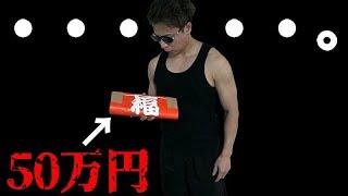 【遊戯王】通販で50万円福袋買ったら届いたのが・・これ。