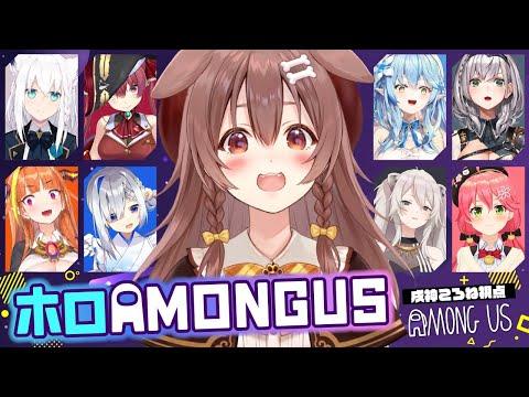 【#ホロAmongUs】無害天才ころね支店【ホロライブ/戌神ころね】