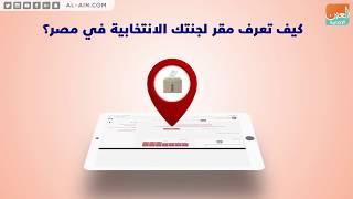 تصويت المصريين في شرق الأرض.. فرحة بالانتخاب وصور تذكارية