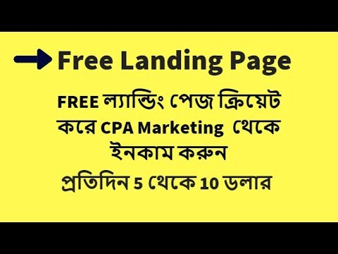 How To Create A Free Landing Page For Cpa Marketing | Earn Money Online Today