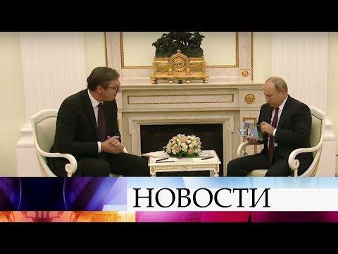 Владимир Путин в Кремле принял президента Сербии Александра Вучича.