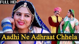 "New Rajasthani FAGUN Song | Latest HD Video Song ""Aadhi Ne Adhraat Chhela"" 