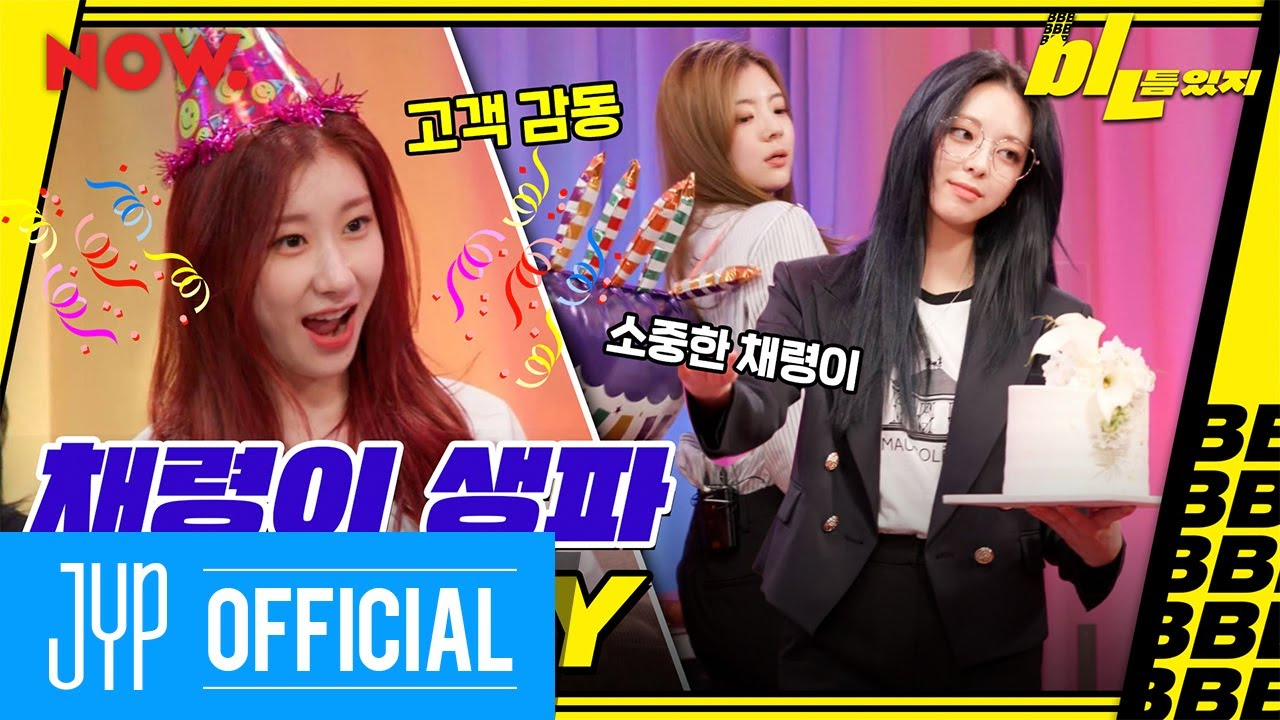"ITZY ""bㅣㄴ틈있지"" EP.23 Highlight : Happy Birthday Chaeryeong"