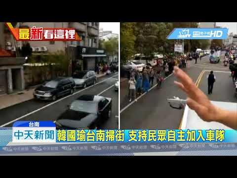 20190310中天新聞 韓國瑜台南掃街 主觀視角直擊貪食蛇車隊