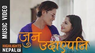 Jun Udayapani - Roshan Ghising Ft. Aahana Pokhrel | New Nepali Music Video 2018