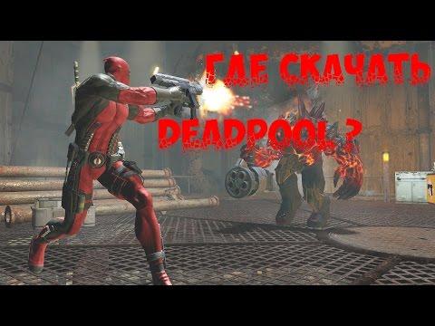 Где скачать игру Deadpool на PC?