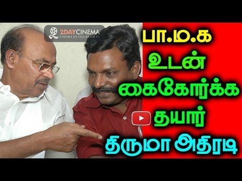Thirumavalavan ready for PMK alliance - 2DAYCINEMA.COM