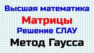 Метод Гаусса | Решение СЛАУ| Матрицы | Высшая математика