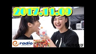 [e-radioFM滋賀]charge!20171109クイズの出題で出演 小林歌穂 中山莉子 私立恵比寿中学 1.05x. [e-radioFM滋賀]charge!20171108クイズの出題で出演 廣田あいか ...