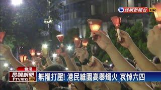 香港六四燭光遍地開花 警射胡椒噴霧驅趕-民視新聞