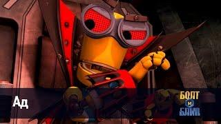 Мультфильм про роботов для детей - Роботы Болт и Блип - Ад