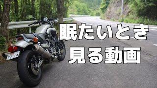 広島は意外とVmax乗りとすれ違わない。モトブログ 広島 バイク ヤマハ 大型自動二輪 YAMAHA Vmax 1200 motovlog BIGBIKE