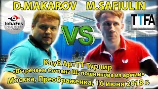 Клуб ArtTT MAKAROV - SAFIULIN #tabletennis #настольныйтеннис