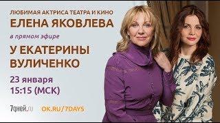 Елена Яковлева в прямом эфире 7Дней