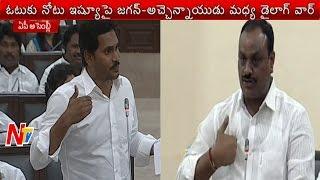 YS Jagan Vs Chandrababu Naidu Vs Acham Naidu Over Cash For Vote Case In AP Assembly | NTV