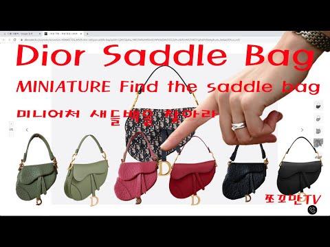 미니어처 크리스챤 디올 새들백 만들기 Making a miniature Christian Dior saddle bag