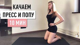 Тренировка Пресса и Попы Дома Упражнения для Ягодиц и Пресса в Домашних Условиях За 10 Мин