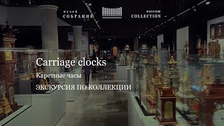 Прогулки по музею. Walk Through The Museum. Каретные часы. Carriage Clocks