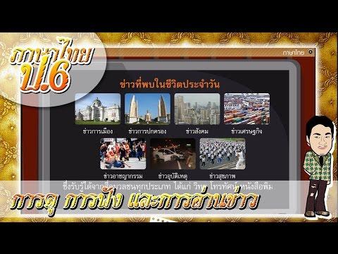 การดู การฟัง และการอ่านข่าว - สื่อการสอน ภาษาไทย ป.6