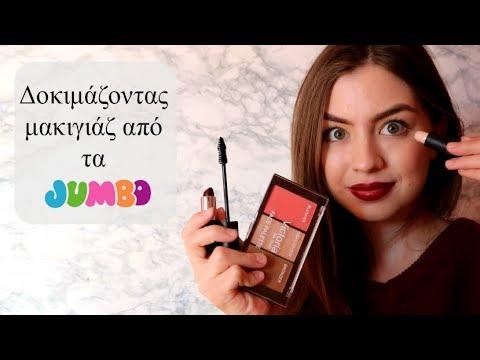 Μακιγιάζ από τα JUMBO!?! | Trying Jumbo Makeup in Greek