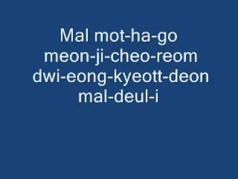 No Min Woo -- 덫 (동주 Theme) [Trap] lyrics {My Girlfrien