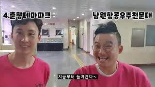 남원시 홍보대사 개그맨 기범준과 조래훈이 함께하는 남원…
