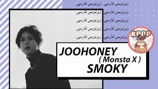 JOOHONEY - SMOKY  Persian Sub   زیرنویس فارسی موزیک ویدیو کره ای   کیپاپ ساب   @KpopSub
