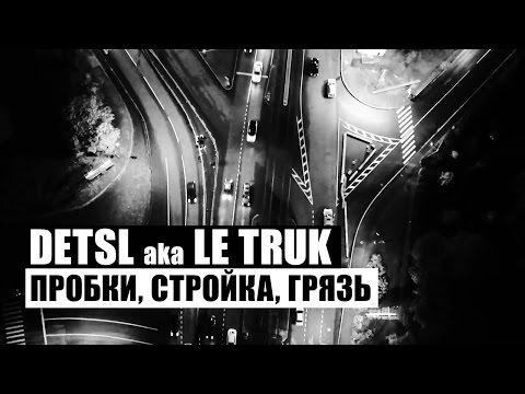 Detsl aka Le Truk — Пробки, стройка, грязь