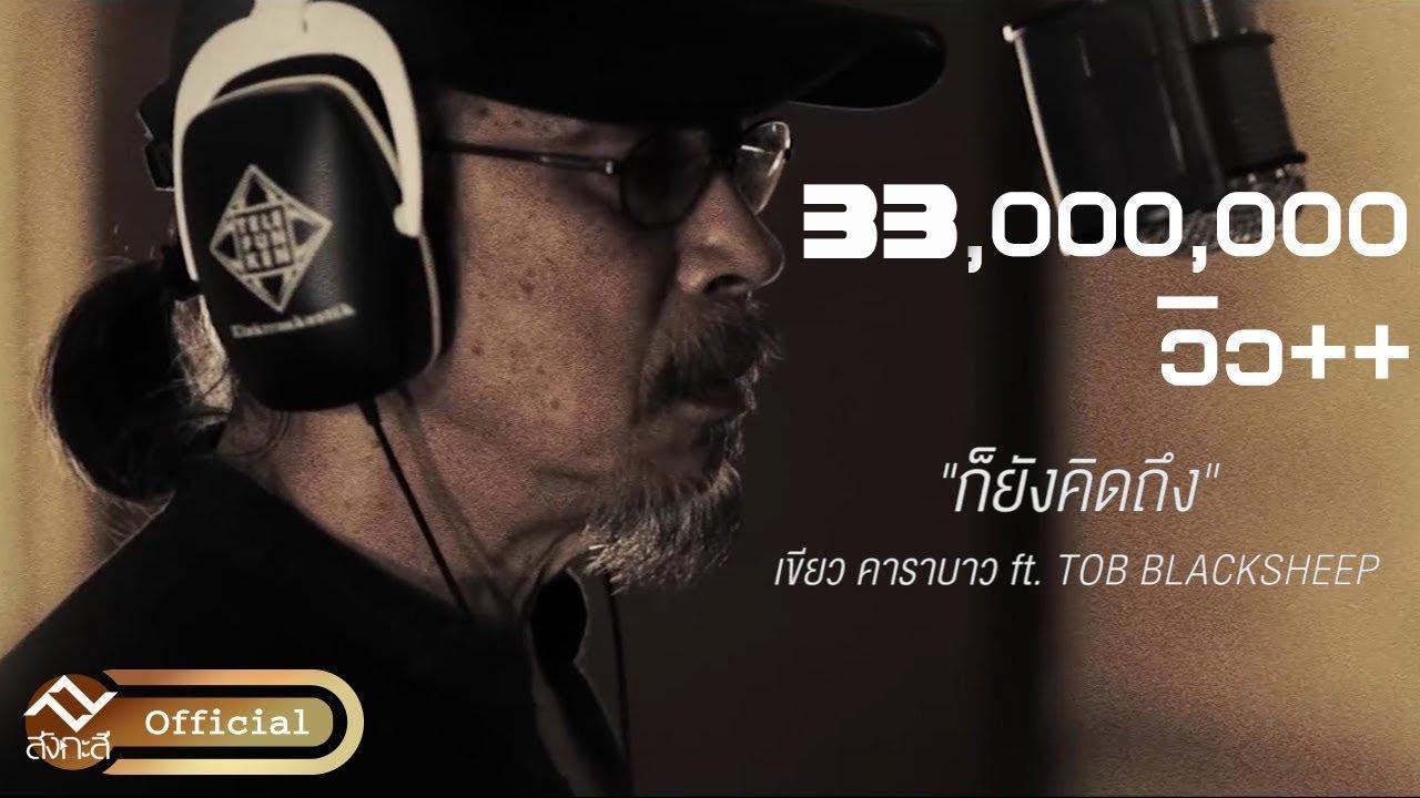 ก็ยังคิดถึง - เขียว คาราบาว Feat. Tob Blacksheep Prod By NINO [ Official Lyric MV ]