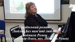 Украинский романс 'Люблю. Без пам'яті люблю...' - Людмила Ромен