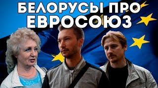 Белорусы про: Евросоюз хочет сотрудничать с Беларусью?