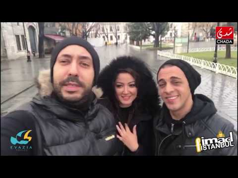 فيديو ... فريق عماد فلا راديو  في إسطنبول. imad f Istanbul