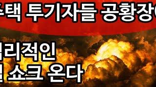 서울·부산·대구, 준공 후 '악성 미분양'…
