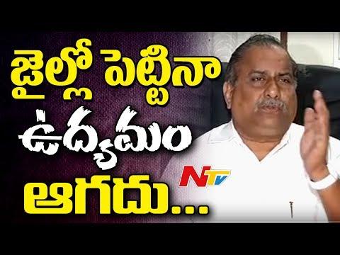 Mudragada Padmanabham Press Meet over Kapu Reservations & Padha Yatra || Andhra Pradesh NTV
