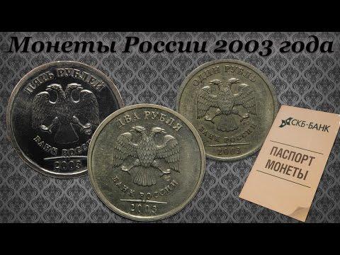 35kopeekru Юбилейные монеты России, цены на монеты