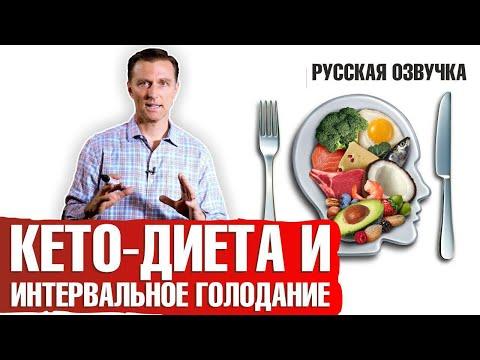 Кето диета и интервальное голодание: ПОЛНЫЙ ОБЗОР