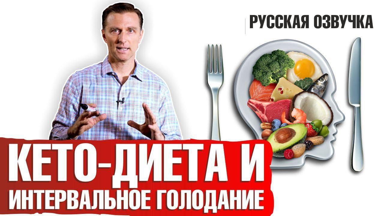 📹Кето диета и интервальное голодание: ПОЛНЫЙ ОБЗОР