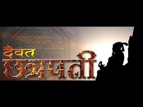 दैवत छत्रपती । Daivat Chatrapati । Brand New Song From Sajan Vishal...