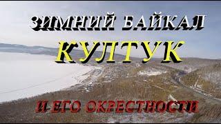 Полет на Байкале в районе поселка Култук и Кругобайкальской железной дороги