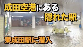 成田空港にある廃駅?!「東成田駅」に行ってみた