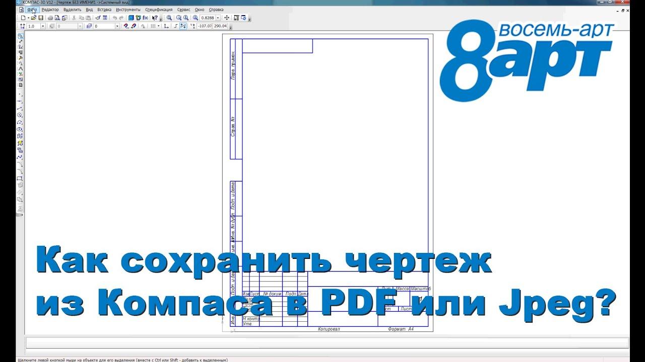#8Art - Как сохранить чертеж из Компаса в PDF или Jpg ...