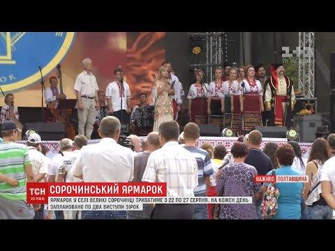 сорочинський ярмарок 2017 видео