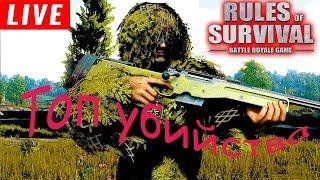 Топ убийства в Rules of Survival   лучшем клоне PUBG